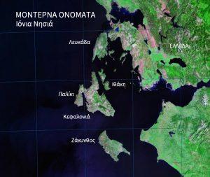 Τα νησιά του Ιονίου σήμερα (EL)
